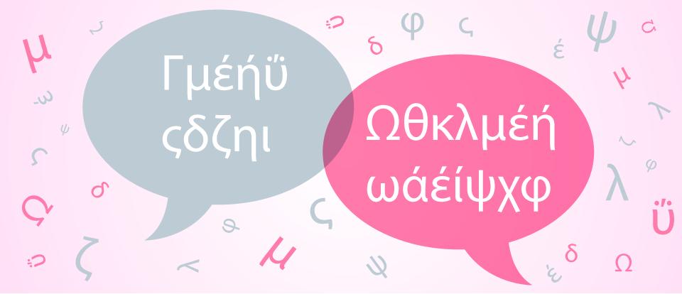 Typography Shop Talk: Web Design vs. Graphic Design